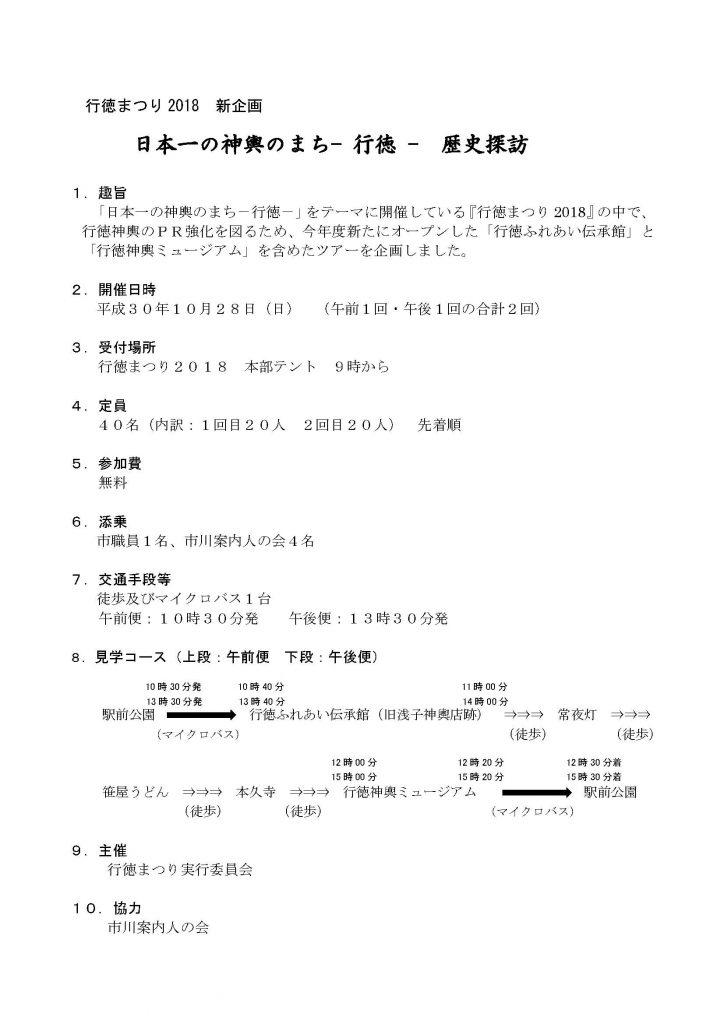 日本一の神輿のまち-行徳ー歴史探訪