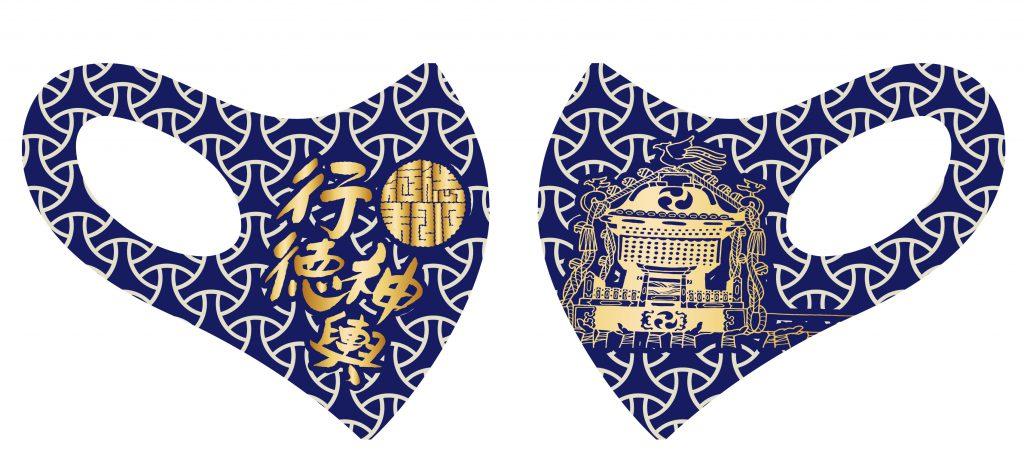 行徳神輿マスク